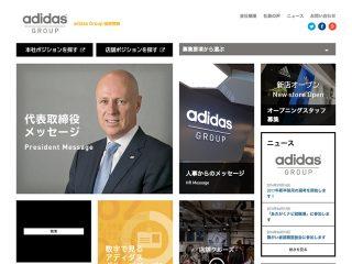 adidas GROUP 採用情報