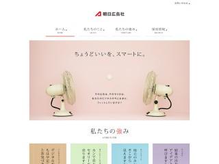 朝日広告社 | Asahi Advertising Inc.
