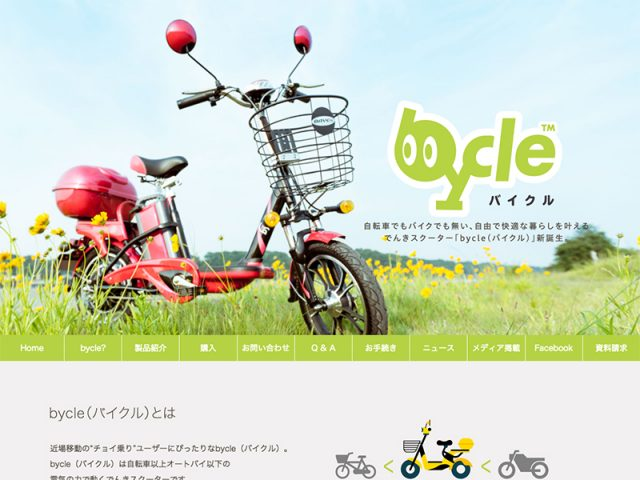bycle(バイクル) - 電動バイク