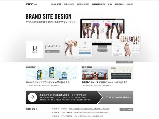 ブランドサイトデザイン | FICC inc.