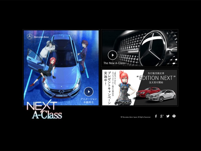 NEXT A-Class|メルセデス・ベンツ日本公式サイト
