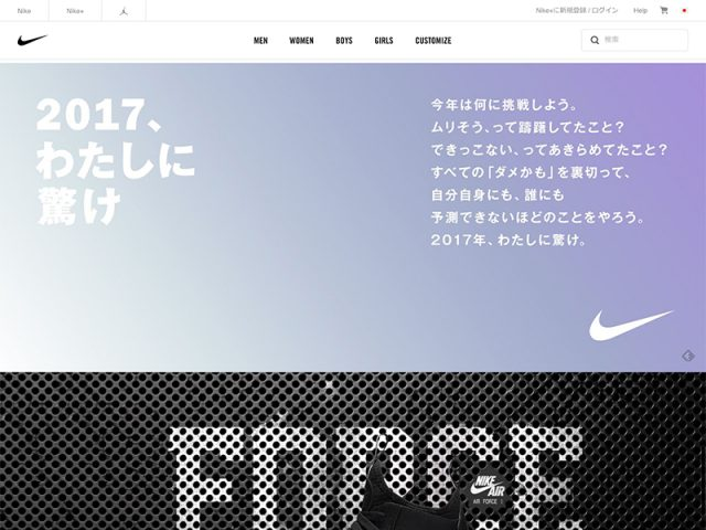 Nike. Just Do It. Nike.com (JP)