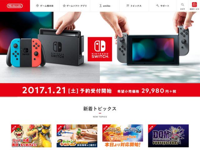 任天堂ホームページ