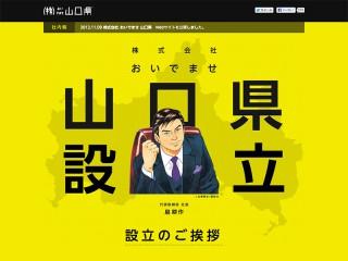 株式会社 おいでませ 山口県