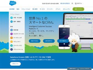 Salesforce - セールスフォース・ドットコム