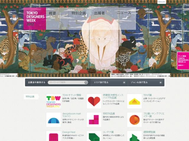 TOKYO DESIGNERS WEEK2012 東京デザイナーズウィーク2012