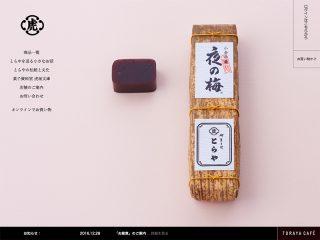 とらやの和菓子|株式会社 虎屋