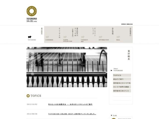 東洋紡糸工業株式会社 | カシミヤの東洋紡糸
