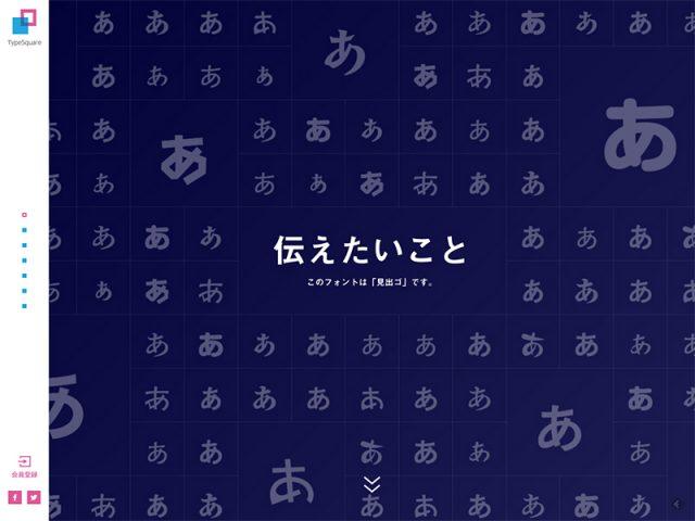 TypeSquare [タイプスクウェア] スペシャルサイト